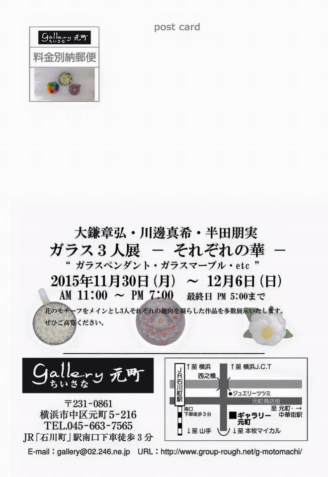 2015年11月30日(月)~12月06日(日)【ガラス3人展 -それぞれの華-】 ~大鎌章弘・川邊真希・半田朋美~